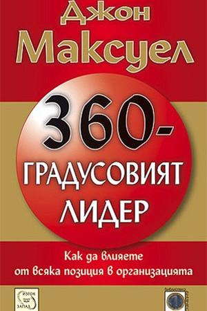 360-градусовият лидер. Как да влияете от всяка позиция в организацията