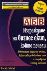 АБВ - Изграждане на бизнес екип, който печели