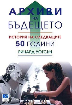 Архиви на бъдещето. История на следващите 50 години