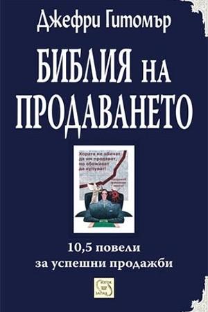 Библия на продаването. 10,5 повели за успешни продажби