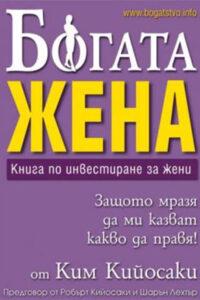 Богата жена. Книга по инвестиране за жени