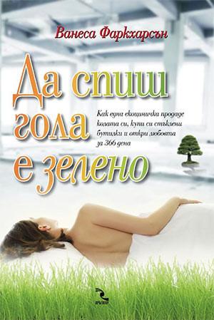 Да спиш гола е зелено