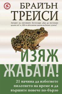 Изяж жабата: 21 начина да избегнете пилеенето на време и да вършите повече по-бързо