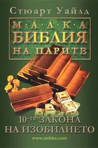 Малка библия на парите. 10-те закона на изобилието