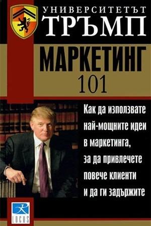 Маркетинг 101