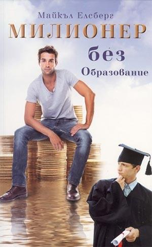 Милионер без образование