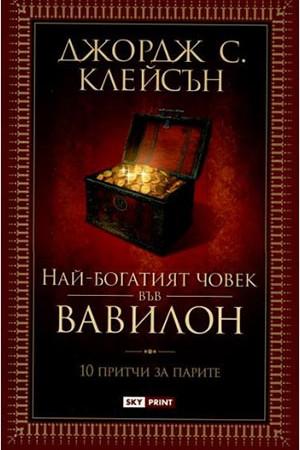 Най-богатият човек във Вавилон