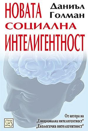 Новата социална интелигентност
