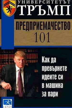 Предприемачество 101