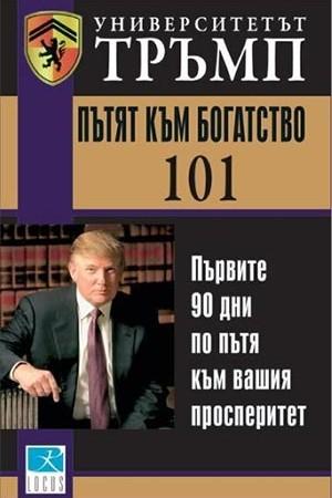 Пътят към богатството 101