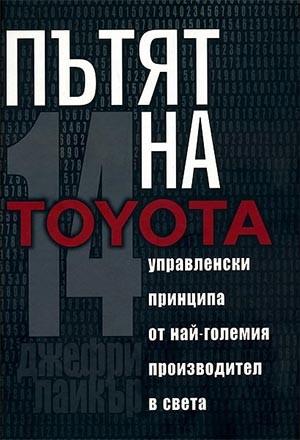 Пътят на Toyota. 14 управленски принципа от най-големия производител в света