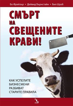 Смърт на свещените крави! Как успелите бизнесмени разбиват старите правила