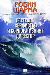 Светецът, сърфистът и корпоративният директор