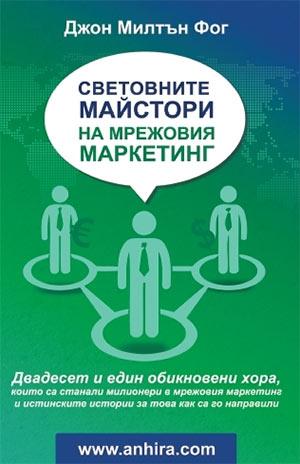 Световните майстори на мрежовия маркетинг