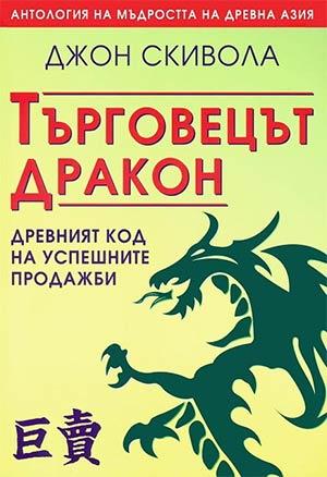 Търговецът Дракон. Древният код на успешните продажби