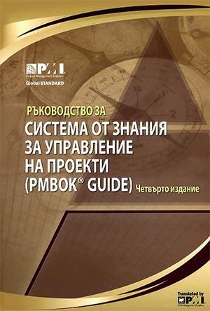 Ръководство за система от знания за управление на проекти (PMBOK GUIDE)