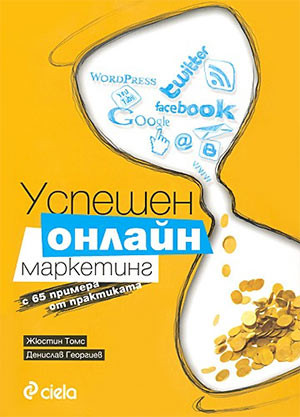 Успешен онлайн маркетинг. С 65 примера от практиката