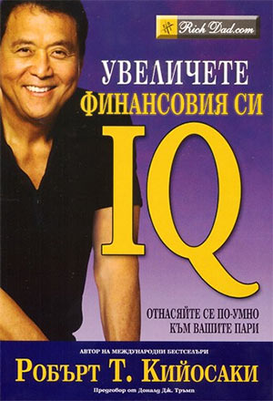 Увеличете финансовия си IQ. Отнасяйте се по-умно към вашите пари