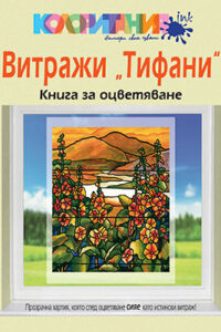 """Витражи """"Тифани"""". Книга за оцветяване"""