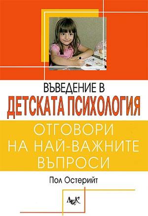 Въведение в детската психология. Отговори на най-важните въпроси