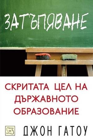 Затъпяване. Скритата цел на държавното образование