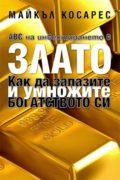 ABC на инвестирането в злато. Как да запазите и умножите богатството си