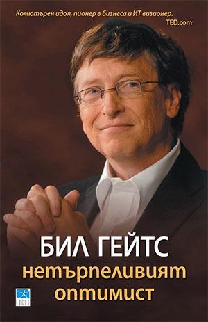 Бил Гейтс. Нетърпеливият оптимист