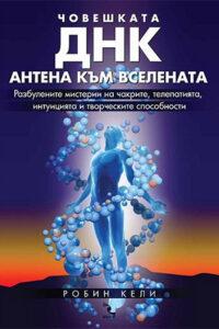 Човешката ДНК. Антена към Вселената