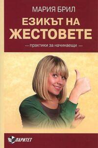Езикът на жестовете. Практики за начинаещи