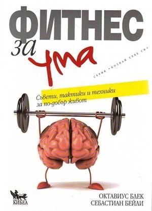 Фитнес за ума. Съвети, тактики и техники за по-добър живот