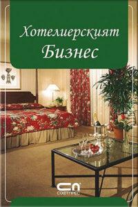 Хотелиерският бизнес