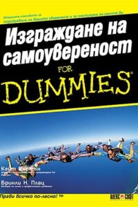 Изграждане на самоувереност For Dummies