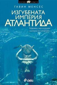 Изгубената империя Атлантида