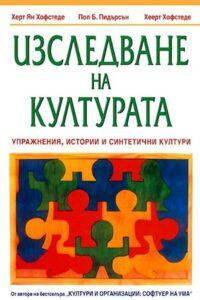 Изследване на културата. Упражнения, истории и синтетични култури
