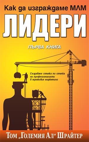 Как да изграждаме МЛМ лидери. Книга 1. Създаване стъпка по стъпка на професионалисти в мрежовия маркетинг