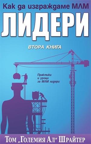 Как да изграждаме МЛМ лидери. Книга 2. Дейности и уроци за МЛМ лидери