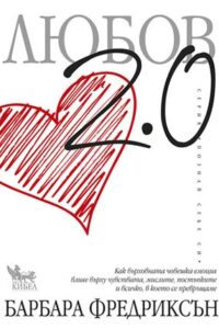 Любов 2.0. Как върховната човешка емоция влияе върху чувствата, мислите, постъпките и всичко, в което се превръщаме