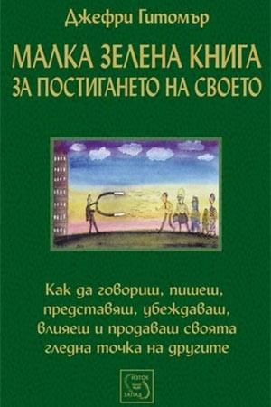 Малка зелена книга за постигането на своето