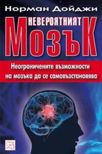 Невероятният мозък. Неограничените възможности на мозъка да се самовъзстановява