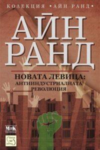 Новата левица: Антииндустриалната революция