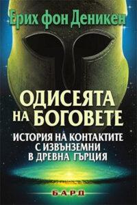Одисеята на боговете. История на контактите с извънземни в Древна Гърция