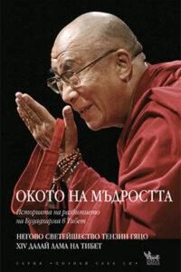 Окото на мъдростта. Историята на развитието на Будизма в Тибет