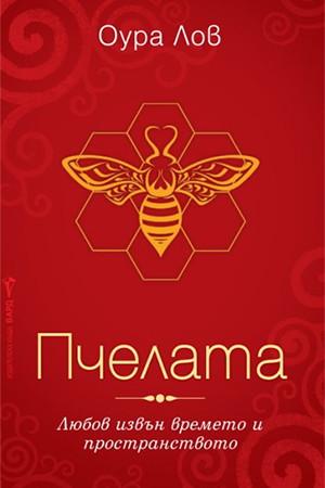 Пчелата. Любов извън времето и пространството