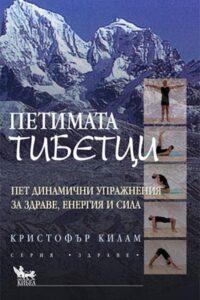 Петимата тибетци. Пет динамични упражнения за здраве, енергия и сила