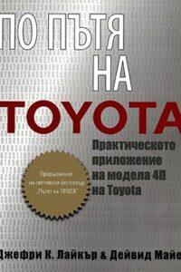 По пътя на Toyota. Практическото приложение на модела 4П на Toyota