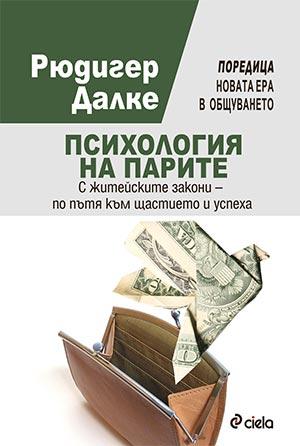 Психология на парите