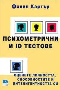 Психометрични и IQ тестове