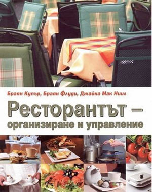 Ресторантът - организиране и управление