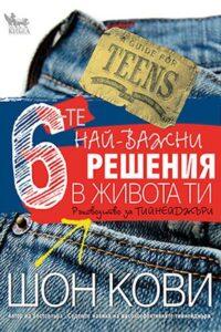6-те най-важни решения в живота ти. Ръководство за тийнейджъри
