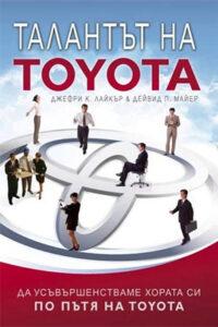 Талантът на Toyota. Да усъвършенстваме хората си по пътя на Toyota